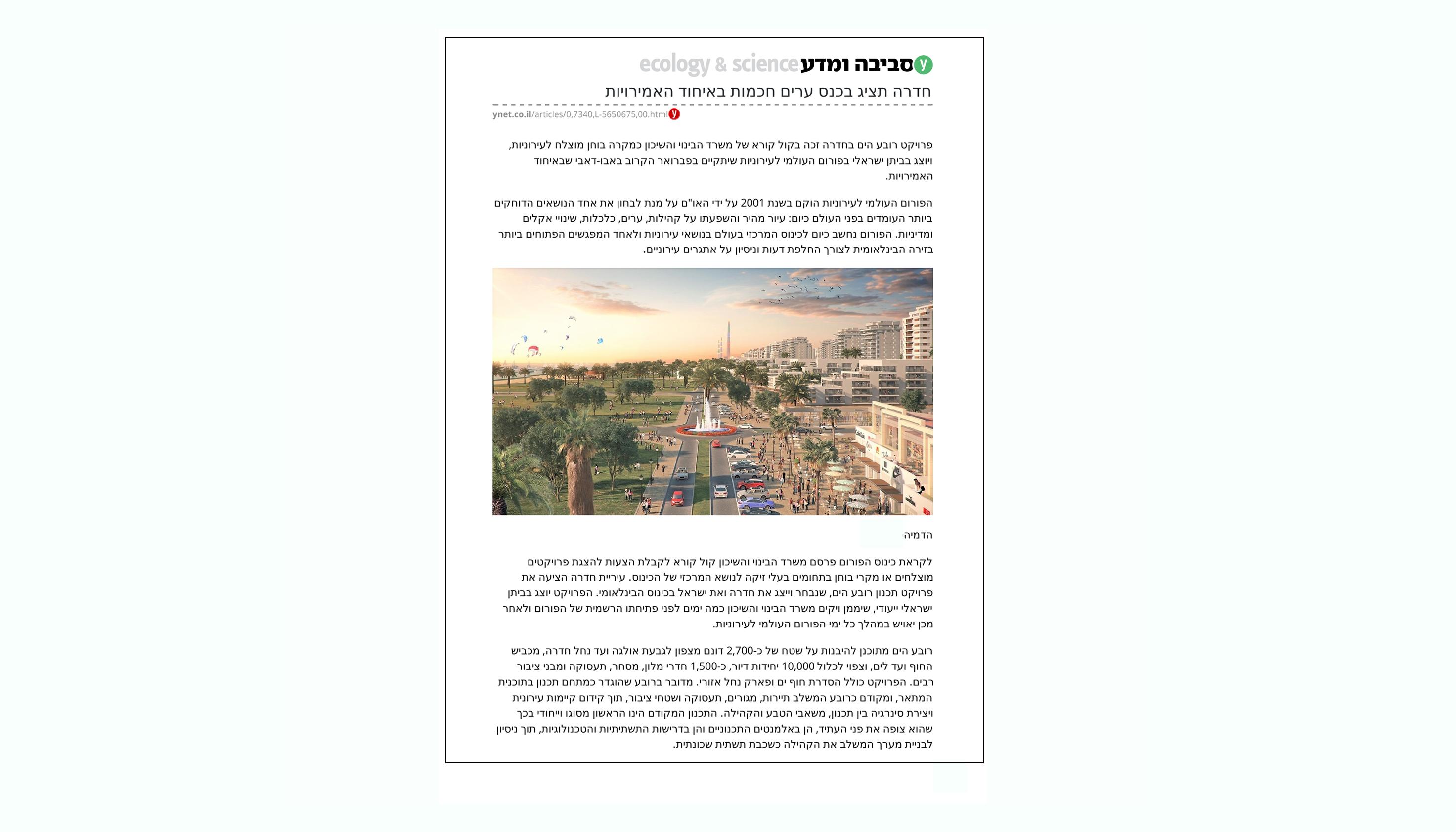 ynet.co.il-חדרה תציג בכנס ערים חכמות באיחוד האמירויות1-edited