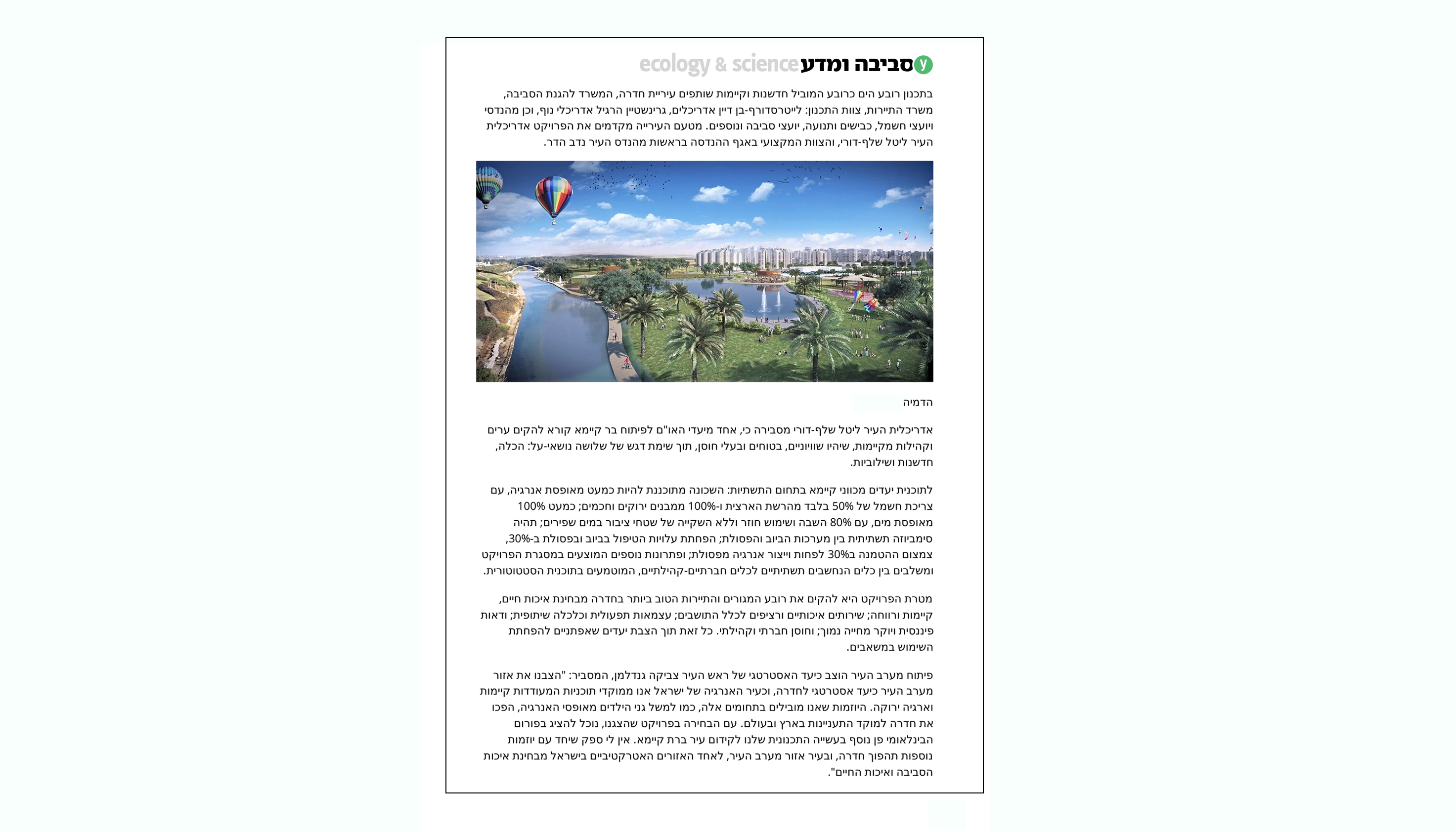 ynet.co.il-חדרה תציג בכנס ערים חכמות באיחוד האמירויות2-edited